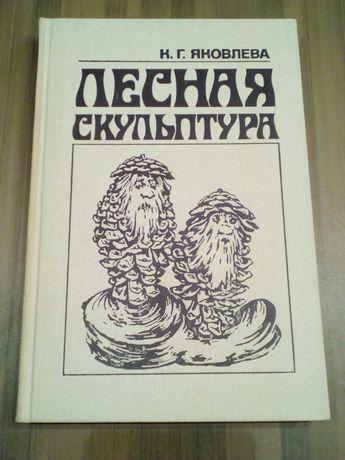 "К. Г. Яковлева ""Лесная скульртура"""