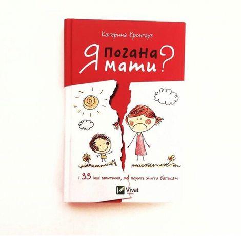 Книга для батьків