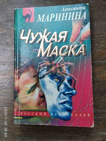 Книга. Александра Маринина. Чужая маска. Роман.