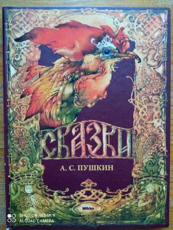 Детские книги Сказки А.С.Пушкин