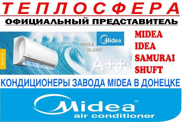 Кондиционер завода MIDEA- 15500 руб, лучшая цена в Донецке.