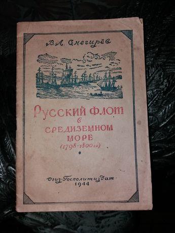 Книга времен Второй Мировой Войни 1944г