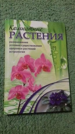 Книга о комнатных растениях.