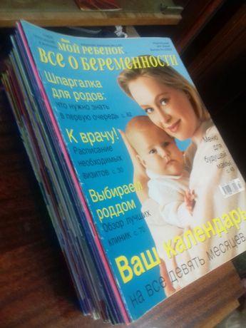 Продам  журналы  о детях