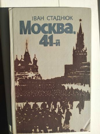 Книга Москва. 41-й (Иван Стаднюк)