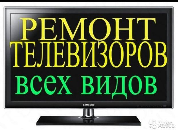 Ремонт Телевизоров всех марок.