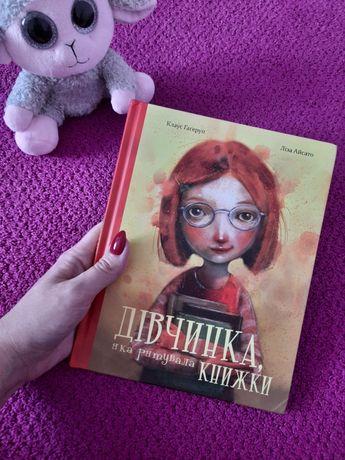 "Книжка "" Дівчинка,яка рятувала книжки """