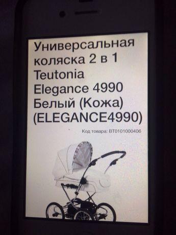 Продам целый комплект:зимняя,летняя, люлька3/1 коляскуTeutonia экокожа