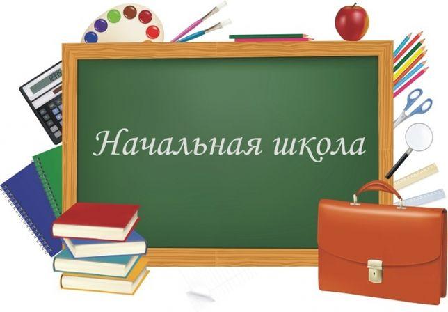Репетитор начальные классы, английский , подготовка к школе