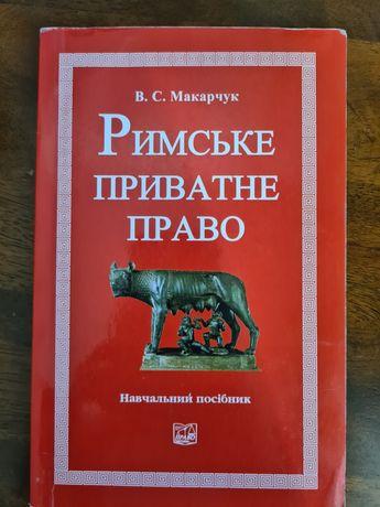 Римське приввтне право  Макарчук В.С.