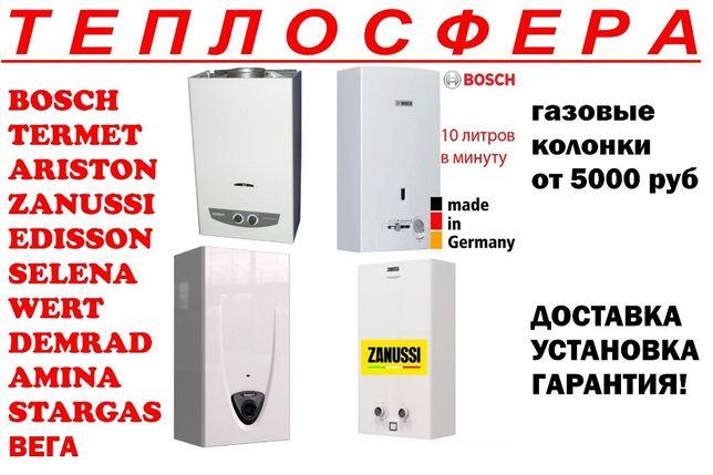 Газовая колонка Bosch, Termet,Ariston, Zanussi от 5000 руб. Доставка