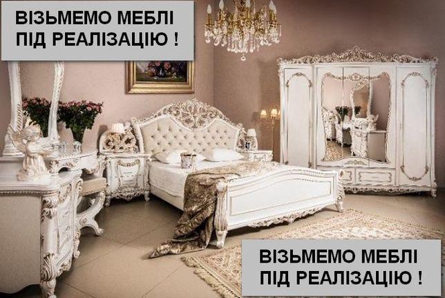 Візьмемо меблі під реалізацію. Шукаємо партнерство по всій Україні.