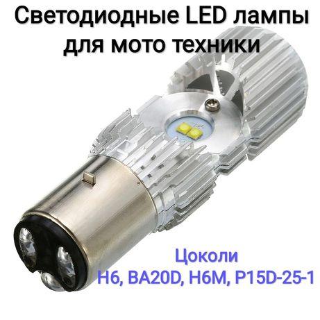 Светодиодная мото скутер LED лампа H6 BA20d  10Вт лед Cree диоды мопед