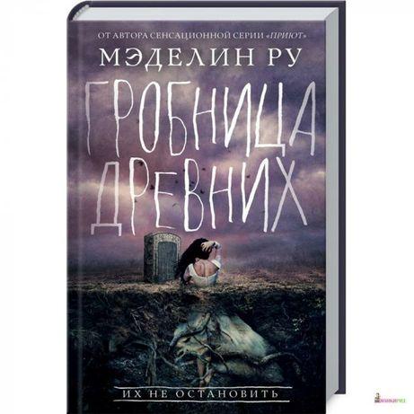 Продам книгу Гробница Древних Мэделин Ру