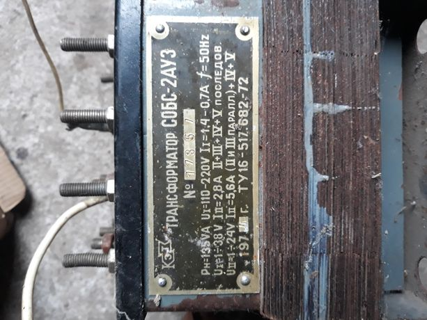 Трансформатор СОБС-2АУЗ