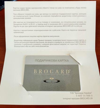 Подарочный сертификат Brocard на 1000 грн