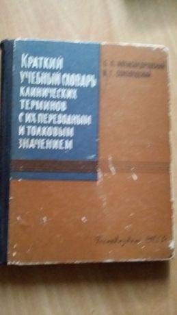 Словарь клинических терминов