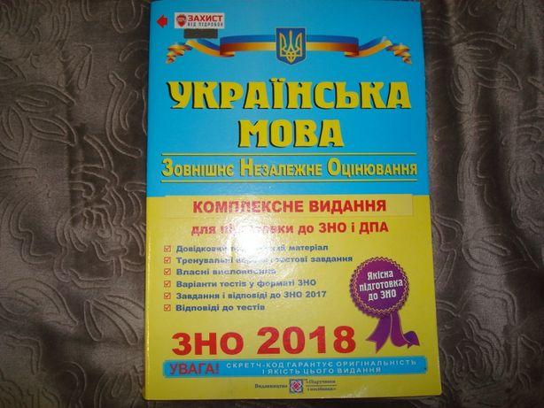 Продам сборник тестовых заданий по Украинскому языку для подготовке