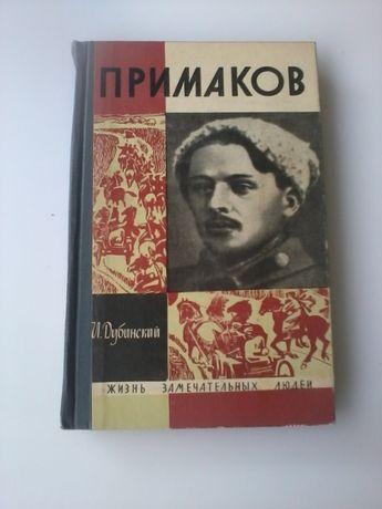 """Меняю книгу из серии """"ЖЗЛ"""", про Примакова, на другую книгу."""