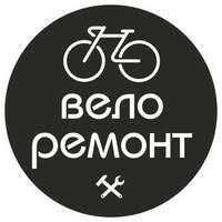 Ремонтирую велосидеды горного и старого образца