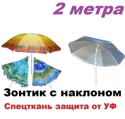 Зонт от солнца и дождя размер большой 2м, пляжный зонтик