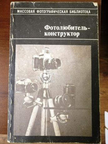 Книга Фотолюбитель-конструктор