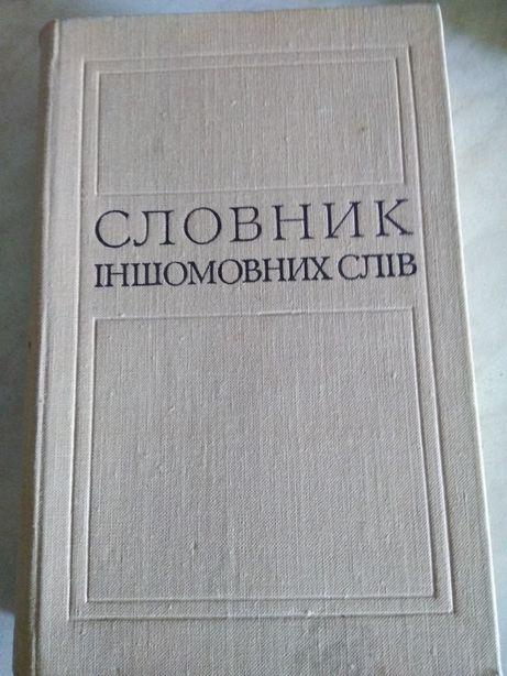 Словник іншомовних слів