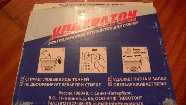 Ультратон МС-2000М