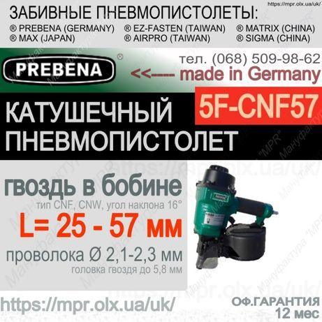 Пневмопистолет нейлер PREBENA 5F-CNF57 KnPP гвозди в бобине 25-57 мм