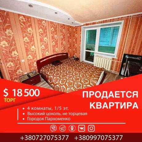 Продается 4-комн квартира в районе остановки Донбасс