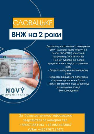 Допомога у виготовленні ВНЖ Словаччини(zivnost)