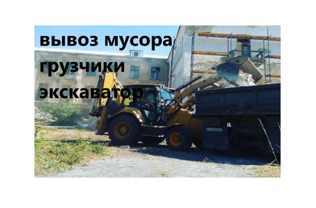 Вывоз строительного мусора хлама доски Камаз грузчики экскаватор