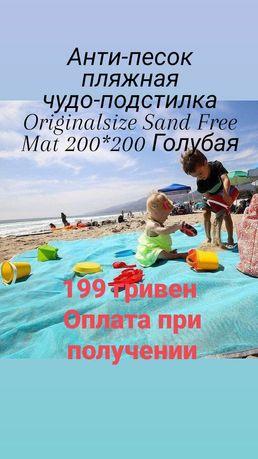 Анти-песок пляжная чудо-подстилка Originalsize Sand Free Mat 200*200