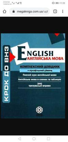 Кузнєцова англійська мова комплексний довідник профільний 10 шт