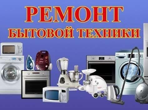 Ремонт стиральных машин. Ремонт посудомоечных машин.