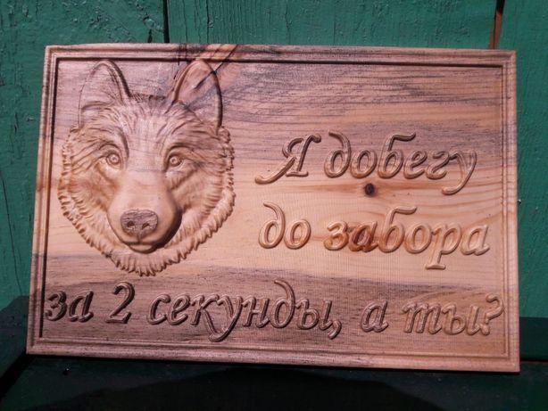 Злая собака Табличка