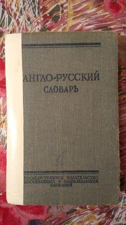 англо-русский словарь . 1957г. под ред. Ахмановой