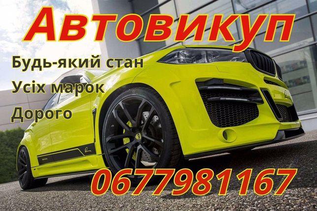 Автовикуп Хмельницький та область.Автовыкуп Хмельницкий,Викуп авто !!!