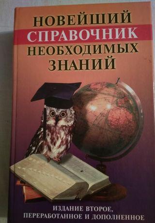 Книги для юных эрудитов