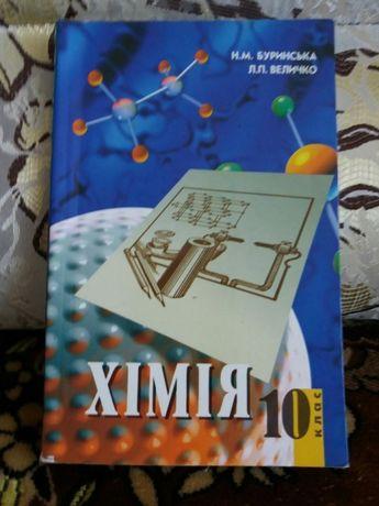 Хімія 10 клас. Підручник