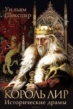 """Книга """"Король Лир. Исторические драмы"""""""