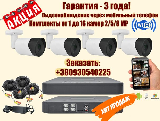 Видеонаблюдение/Комплекты до 16 IP/FullHD/WiFi камер 2/5/8MP Установка