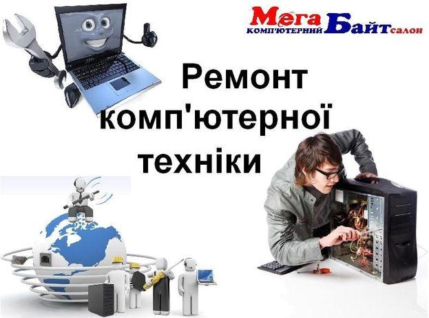 Ремонт Ноутбука Компьютера Принтер Настройка Чистка Заправка принтер