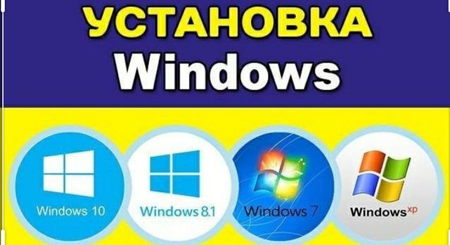 Переустановка Windows и установка базовых программ