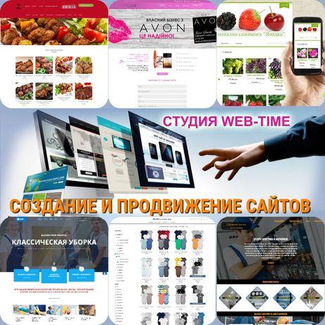 Создание сайтов, Landing page, сайт Визитка, интернет магазин, и др.