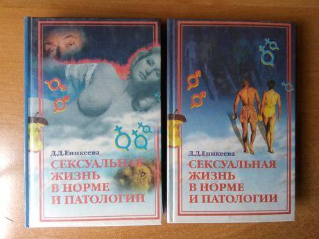 Еникеева Д.Д, Сексуальная жизнь в норме и патологии. В 2 книгах