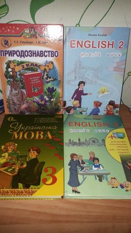 Школьные учебники 2-3 класс