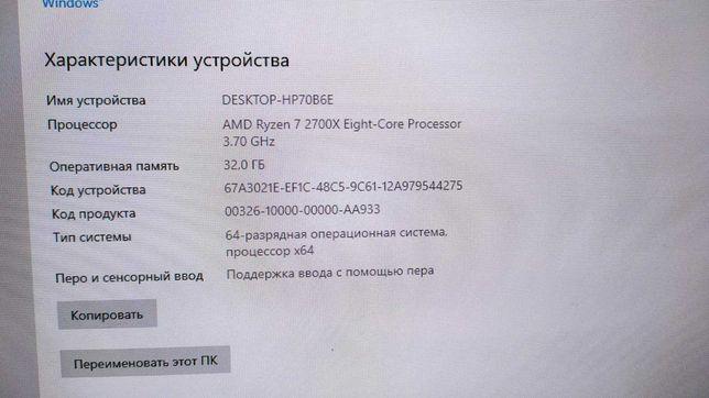 Ryzen 7 2700x/MSI B450 GAMING PLUS MAX/Deepcool Lucifer V2