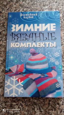 """Книга """"Зимние вязание комплекти"""""""