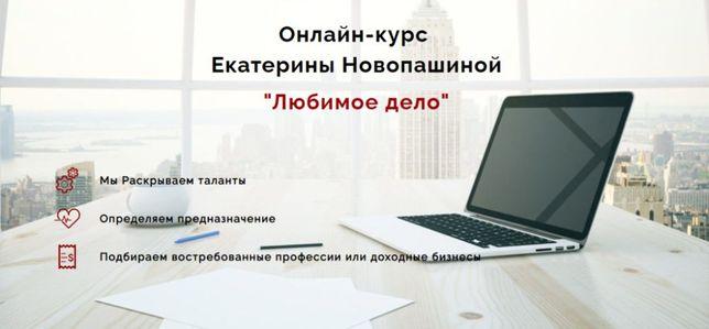 Любимое дело Екатерина Новопашина